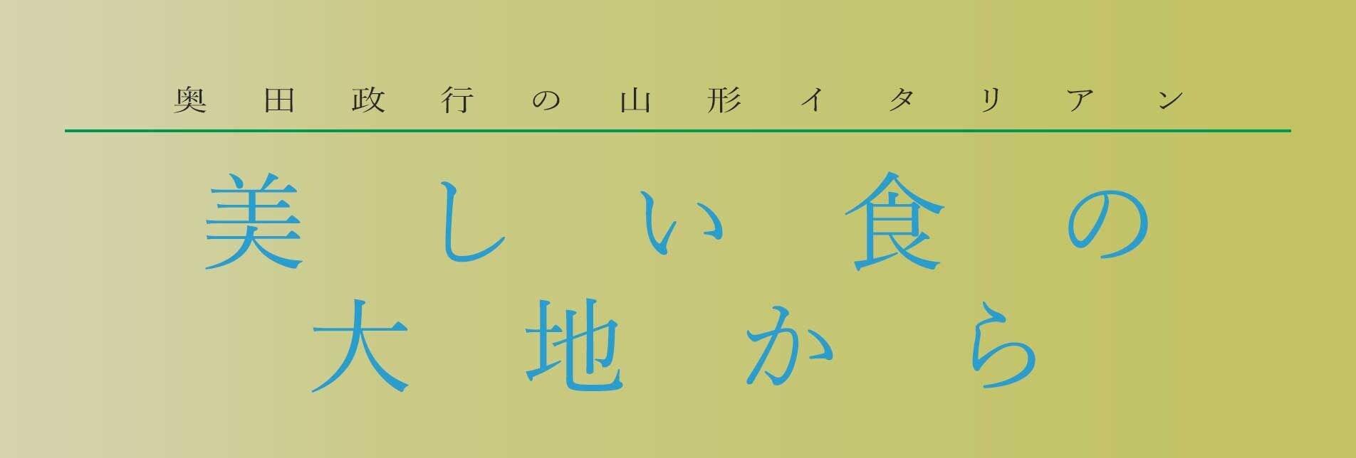 奥田シェフ公式オンラインショップ|銀座ヤマガタサンダンデロ